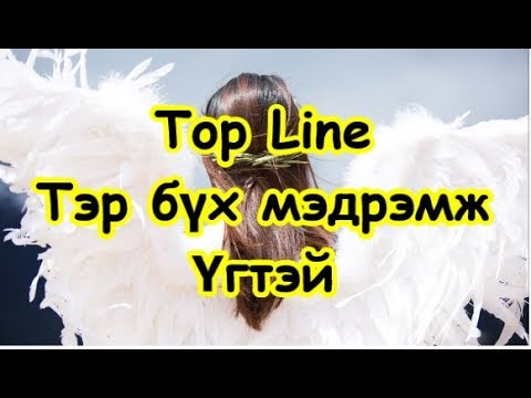 Top Line - Ter Buh Medremj Lyrics - Үгтэй