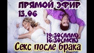 Прямой эфир с Юлией Златой:  Секс после брака