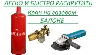 Как  открутить вентиль с газового баллона (Легко и быстро)