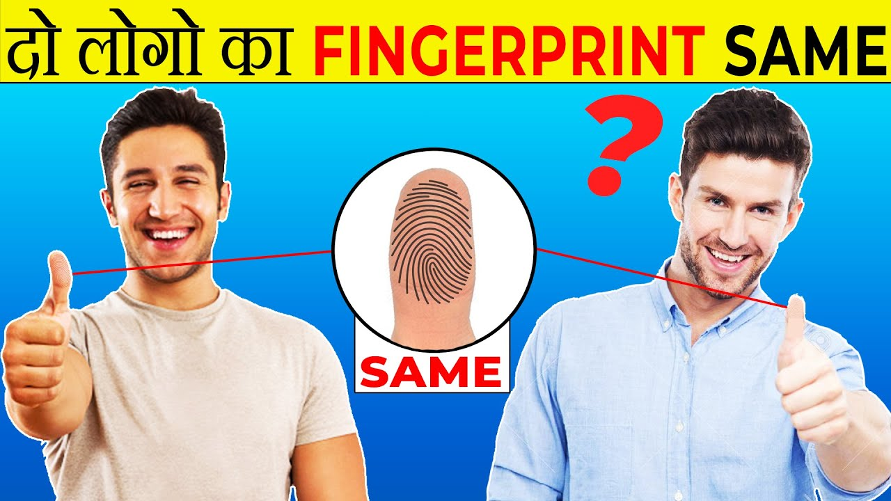 दो लोगो के FingerPrint Same हो सकते है? | 2 Human Fingerprint Some ? | Most Amazing Facts |FE #33