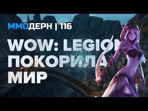 ??????? ?116 [????? ?????????? ?? ???? ???] � World of Warcraft: Legion, Skyforge, Life is Feudal...