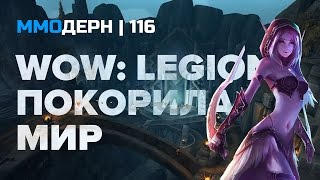 ММОдерн №116 [самое интересное из мира ММО] — World of Warcraft: Legion, Skyforge, Life is Feudal...