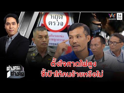 หนุ่มไลฟ์สด จับผิดตำรวจตั้งด่าน ถูกรุมสาหัส - วันที่ 21 Jan 2020