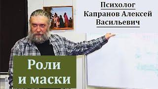 Роли и маски. Психолог Капранов А.В.