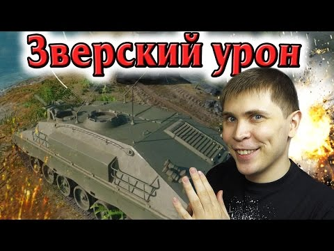 ЗВЕРСКИЙ УРОН! Taifun II - Armored Warfare: Проект Армата
