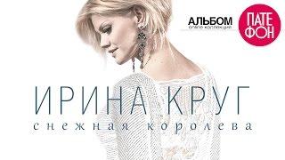 Ирина Круг - Снежная королева (Альбом 2015)