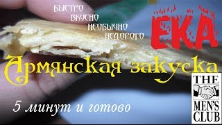 Ека Армянская закуска из лаваша