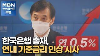 한국은행 총재, 연내 기준금리 인상 시사 [MBN 뉴스…