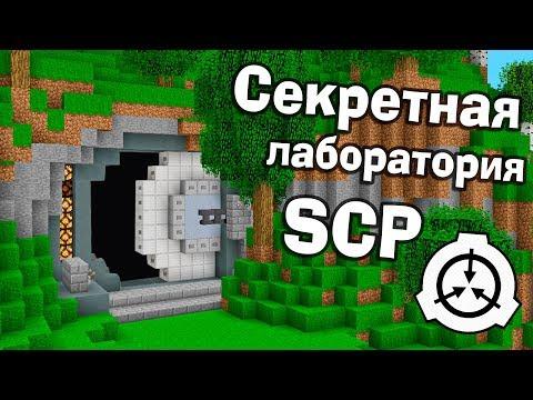 Секретная лаборатория под землей в майнкрафт! - Версия 1.14