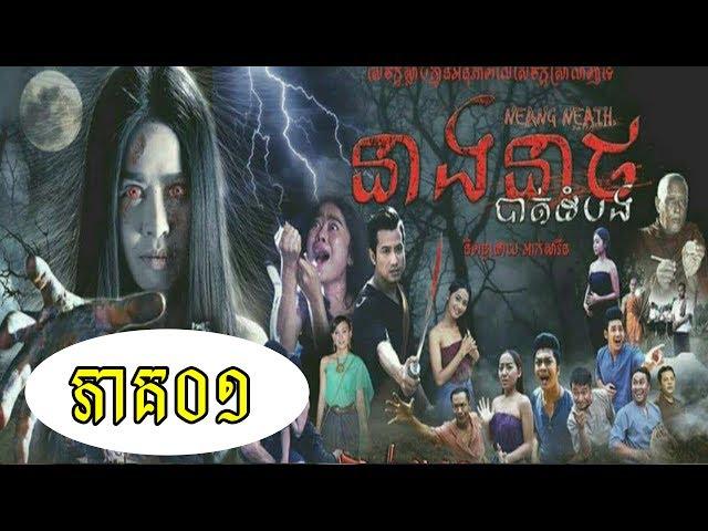 ???????????, ?????????????? ????? ??, Neang Neath Batdombong Eps 01, Khmer Movie 2017, Khmer Drama