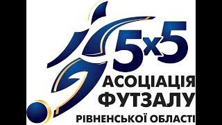 Футзальна ліга Рівненщини. Фінали