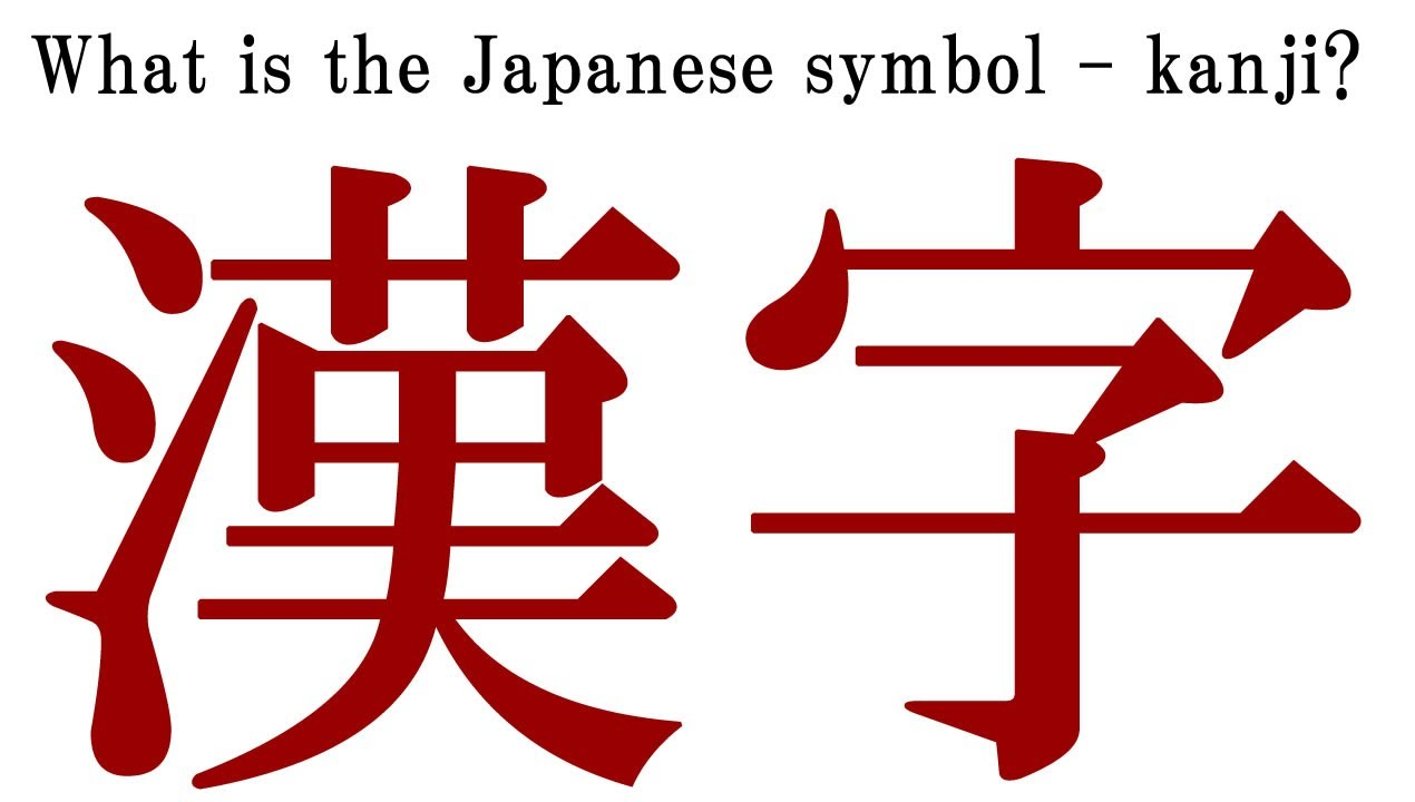 Japanese Symbols - Kanji Characters