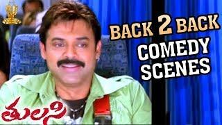 Venkatesh Back To Back Comedy Scenes | Tulasi Movie | Nayanthara | DSP | Boyapati Srinu
