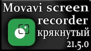 Movavi screen recorder 21.5.0 программа для записи видео с компьютера