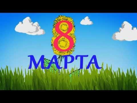 8 марта (анимация)