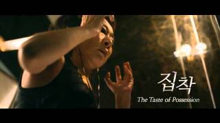 The Taste of Money - Trailer (Koreanisch) HD