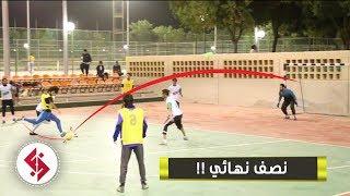 مباراة صعبه !! | الفايز يروح النهائي | كلية الشريعة ضد كلية الدعوة