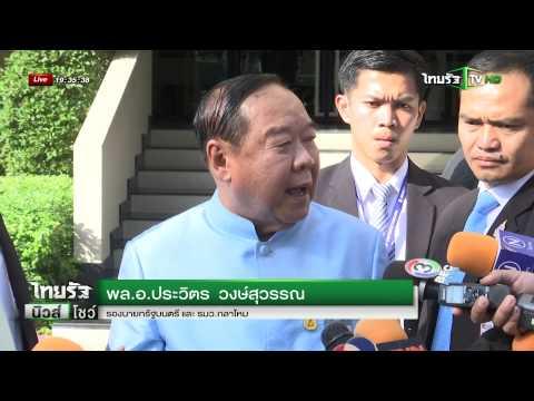 บิ๊กตู่ชี้บึมราชประสงค์หวังผลการเมือง | 18-08-58 | นิวส์โชว์ | ThairathTV