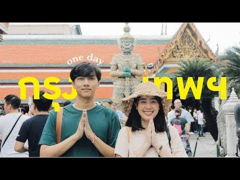 vlog BANGKOK เที่ยวกรุงเทพ 1 วันสไตล์ฮิปสเตอร์ หาโลเคชั่นถ่ายรูปชิคๆ / 𝐊𝐀𝐑𝐍𝐌𝐀𝐘