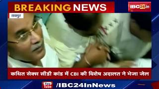 Raipur Sex CD Case: जेल में कटी Bhupesh Baghel की पहली रात | 14 दिनों की न्यायिक रिमांड