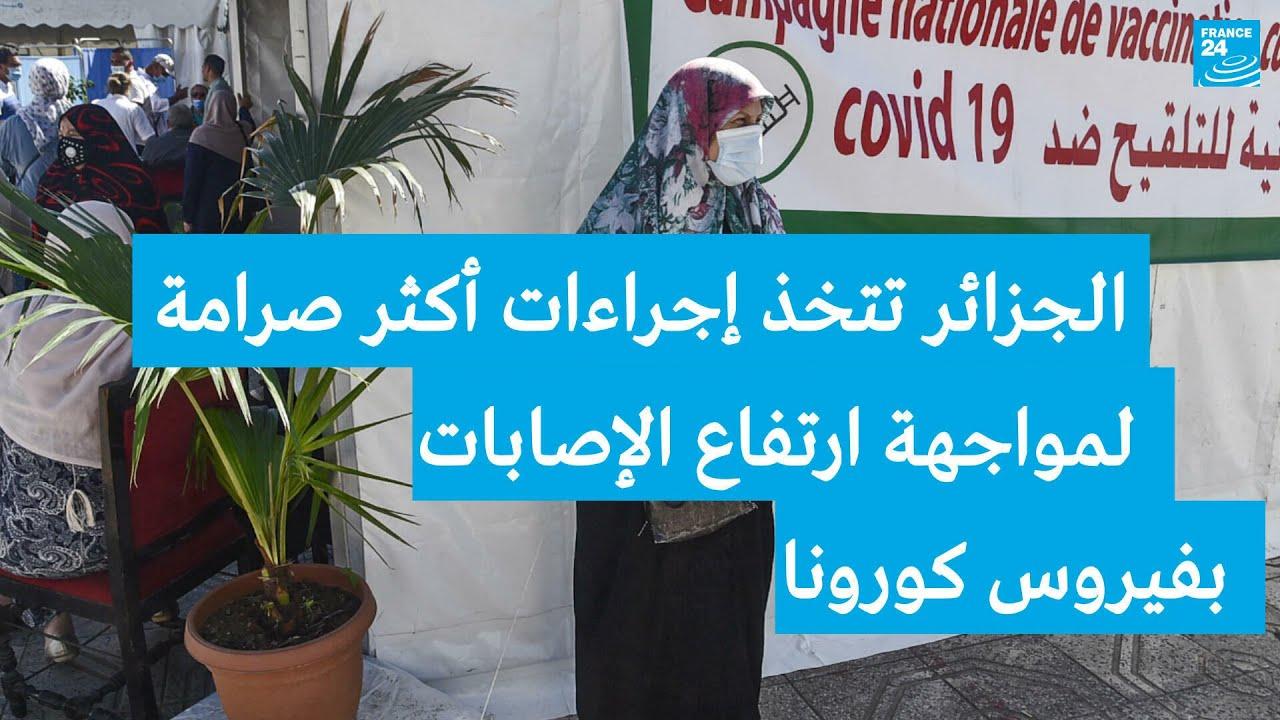 حظر تجول، تسريع حملات التطعيم، إغلاق الشواطئ .. حزمة إجراءات جديدة في الجزائر للتصدي لفيروس كورونا  - 18:58-2021 / 7 / 28
