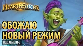 Обожаю новый режим Hearthstone!