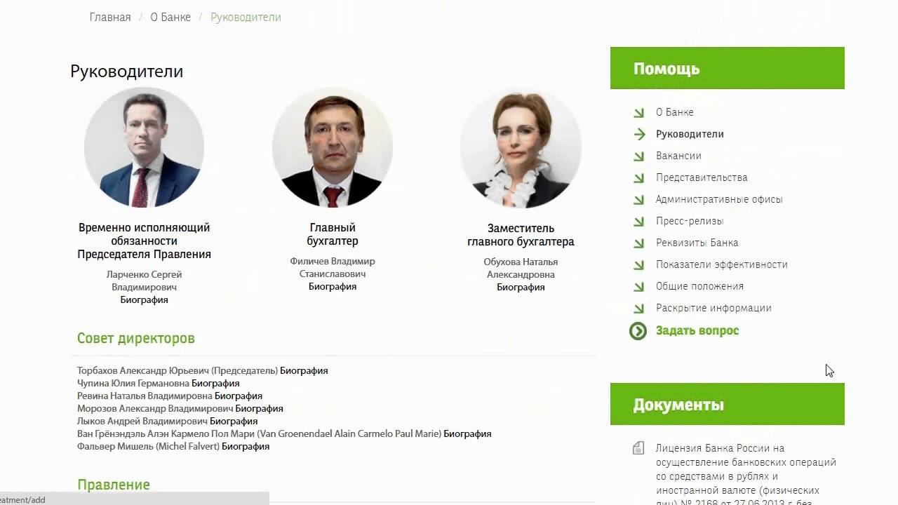 Банк замучил звонками что делать долги у судебных приставов пермский