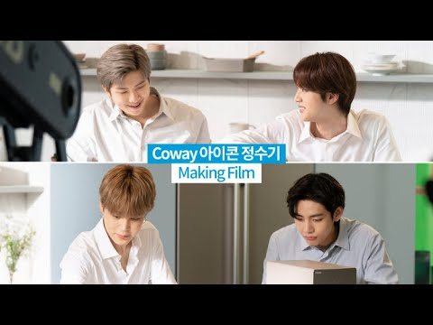 [COWAY x BTS] 코웨이 아이콘 정수기  Making film