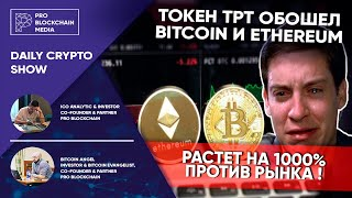 Токен TPT обошел BITCOIN  и ETHEREUM - растет на 1000% против рынка !
