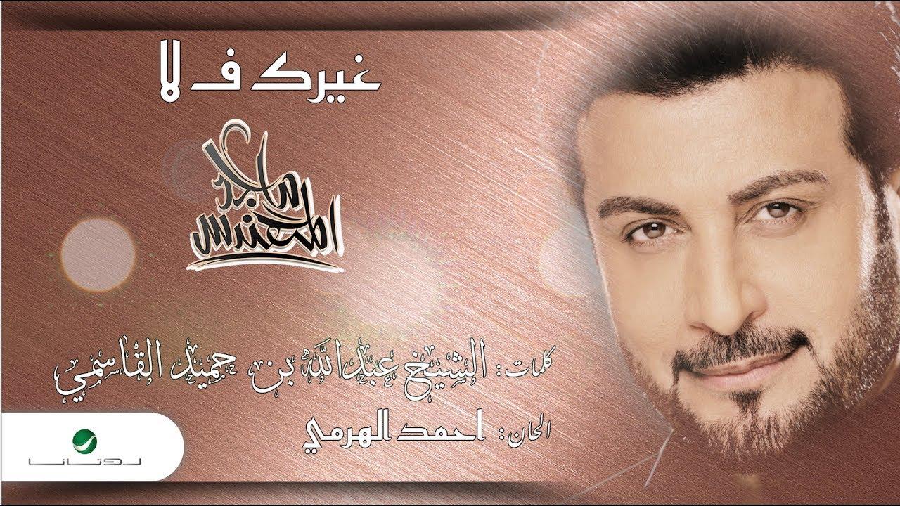 Majid Al Mohandis ... Gerak F La - Lyrics Video | ماجد المهندس ... غيرك ف لا - بالكلمات