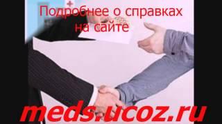 Бланк медицинская справка 046 1(, 2013-09-03T06:27:38.000Z)
