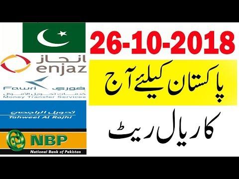 Today Saudi Riyal Rate For Pakistan (26-10-2018) Tahweel al Rajhi | Enjaz | NCB Quickpay