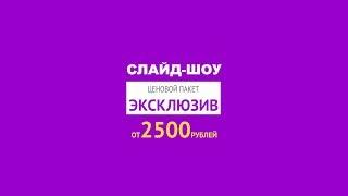 Слайд-шоу - Эксклюзив