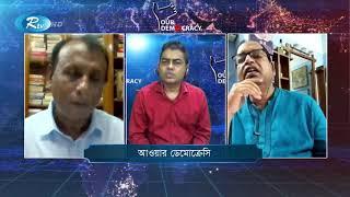 বিচারবহির্ভূত হত্যাকাণ্ড ও রাজনীতির দায় | Our Democracy | Rtv Talkshow