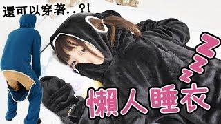 買了這個給老婆之後就沒看過她起床了😂【日本最新懶人抽毯】