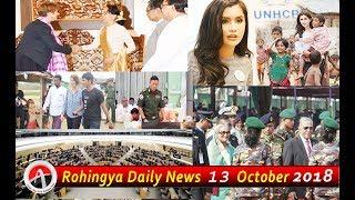 Rohingya Daily News Today 13 October 2018 | أخبار أراكان باللغة الروهنغيا | ရိုဟင္ဂ်ာ ေန႔စဥ္ သတင္း