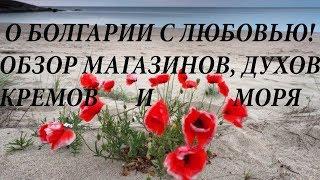 О БОЛГАРИИ С ЛЮБОВЬЮ! МОРЕ, ПЛЯЖ, КОСМЕТИКА ИЗ РОЗ, ЦЕНЫ!