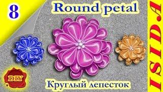 Round petal Kanzashi / Круглый лепесток: DIY. Цветы из лент. Мастер-класс. Канзаши. Урок №8