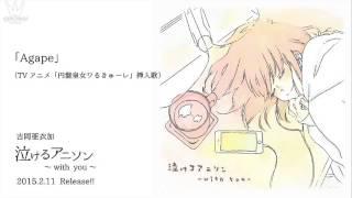2015年2月11日release!!【吉岡亜衣加】Album「泣けるアニソン~with you...