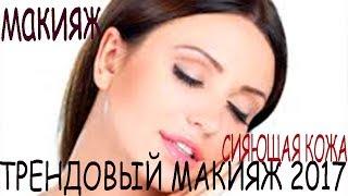 ТРЕНДОВЫЙ МАКИЯЖ ЛИЦА 2018 / СИЯЮЩАЯ КОЖА/  Уроки макияжа!