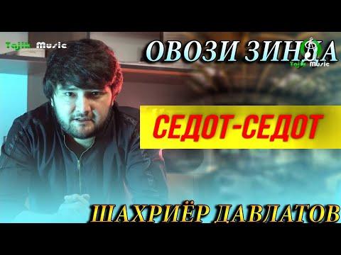 Шахриёр Давлатов - Седот Седот Shahriyor Davlatov