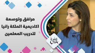 د. سلام معايعة وعبدالمجيد شملاوي - مرافق وتوسعة اكاديمية الملكة رانيا لتدريب المعلمين