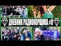 ДНЕВНИК РАДИОКОРЩИКА 8 THE ALGORITHM FAIL EMOTIONS IRRORA EMO POP PUNK ПИКНИК mp3