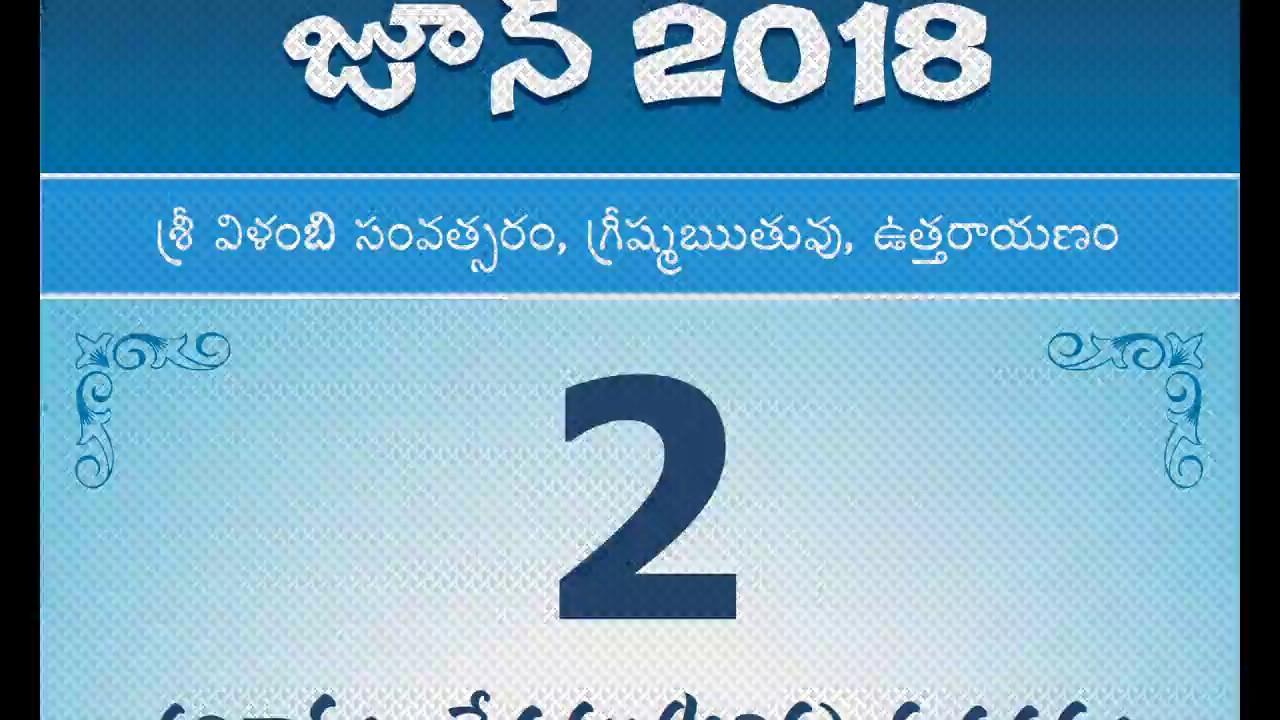 mudam in telugu calendar 2019