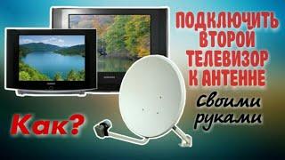 Как подключить второй телевизор к спутниковой антенне своими руками