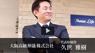 大阪高級葬儀株式会社 久世 雅樹 / 日本の社長.tv