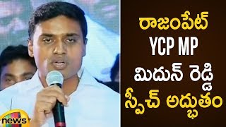 Rajampet MP Mithun Reddy Superb Speech | YCP Public Meeting In Kadapa | 2019 AP Elections |MangoNews