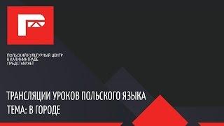 Урок польского языка (В городе)
