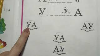 Основная ошибка при обучении чтению. Как научить ребенка читать слоги слитно.