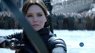 لا تفوتوا مشاهدة The Hunger Games: Mockingjay - Part 2 لأول مرة على التلفزيون